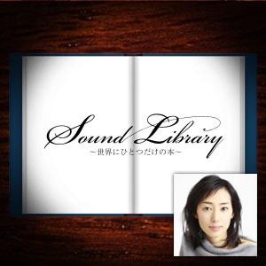 Sound Library~世界にひとつだけの本~:JAPAN FM NETWORK