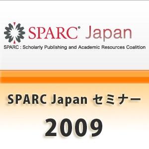 第5回 SPARC Japanセミナー2009 -オープンアクセスのビジネスモデルと研究者の実際-
