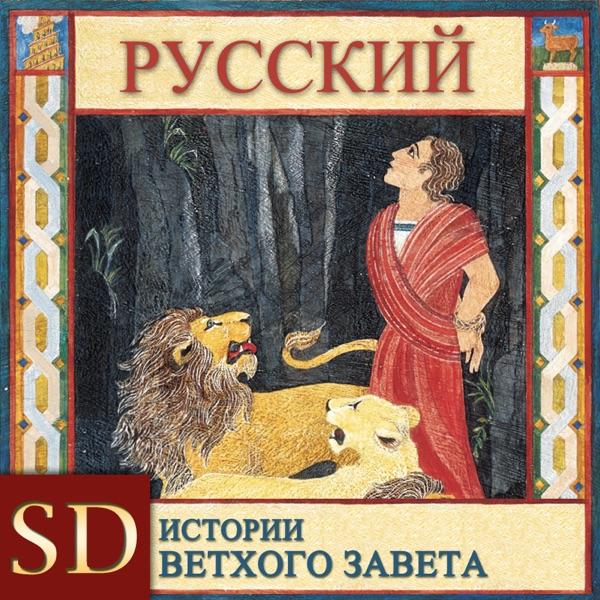 Истории Ветхого Завета   SD   RUSSIAN