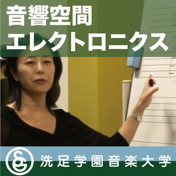 授業:宮木朝子「音響空間エレクトロニクス」
