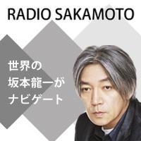 坂本龍一 RADIO SAKAMOTO