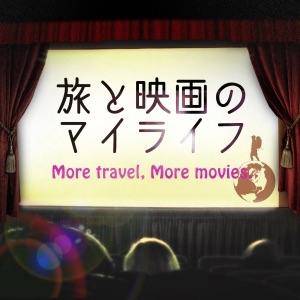 旅と映画のマイライフ