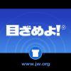 JW: 「目ざめよ!」 (gJ EPUB)