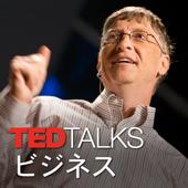 TEDTalks ビジネス