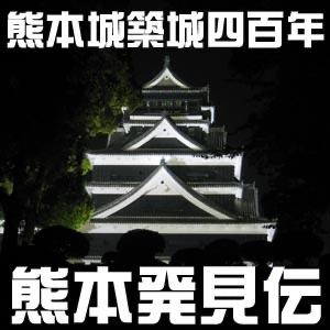 熊本城築城四百年 / 熊本発見伝