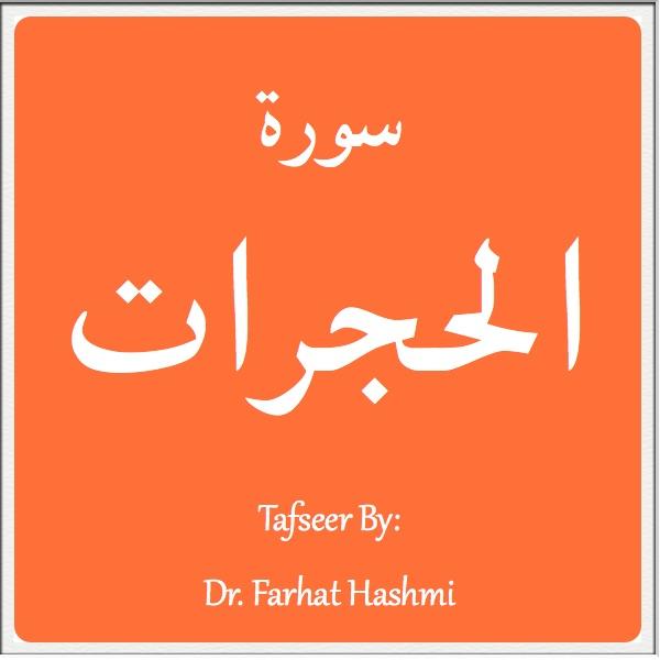 Tafseer-Surah-Al-Hujurat