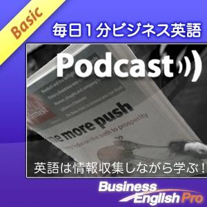毎日1分ビジネス英語 - Basic