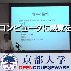 2006年春季企画展 コンピュータに感覚を 京大情報学パターン情報処理の系譜