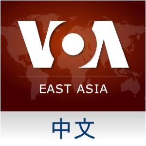 每日視頻新聞 - 美國之音:VOA