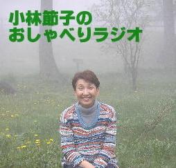 小林節子のおしゃべりラジオ