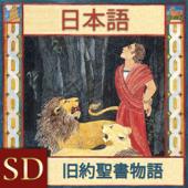 旧約聖書物語 | SD | JAPANESE