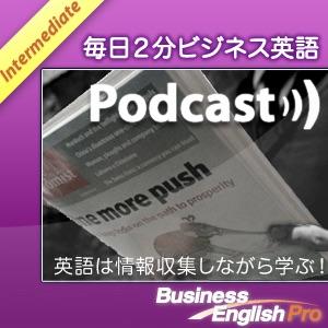 毎日2分ビジネス英語 - Intermediate
