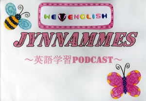 JYNNAMMES-英語学習Podcast-