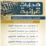 برنامج هدايات قرآنية