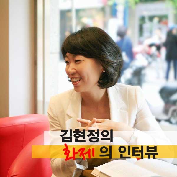 김현정의 화제의 인터뷰