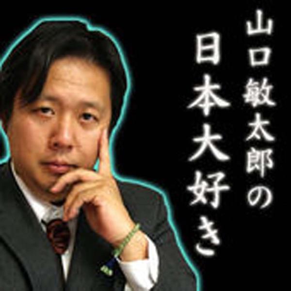 ラジオ「山口敏太郎の日本大好き」パート2