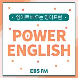 [파워잉글리시] 영어로 배우는 영어 표현 (EBS Power English)