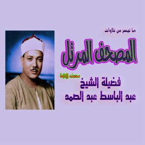 الشيخ عبد الباسط عبد الصمد - المصحف المرتل