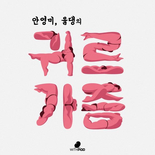 안영미, 김지양의 귀르가즘