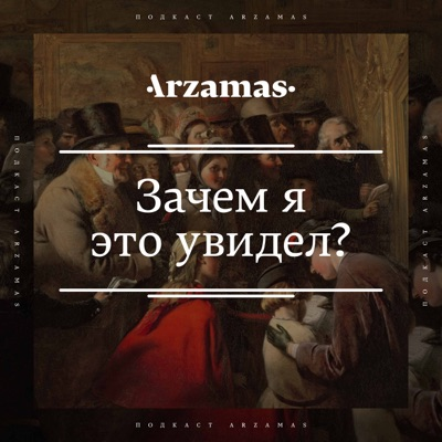 Зачем я это увидел?:Arzamas / Арзамас
