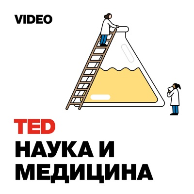 TEDTalks Наука и Медицина:TED