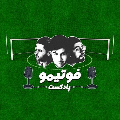 Footeamo | پادکست فوتبالی فوتیمو