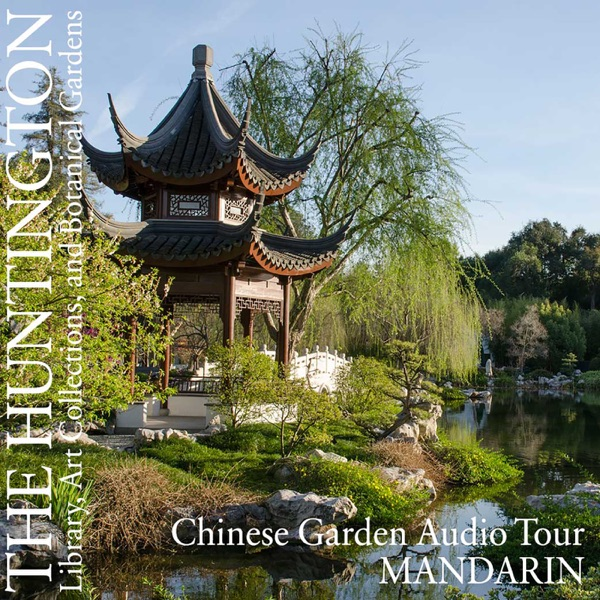 Chinese Garden Audio Tour: Mandarin