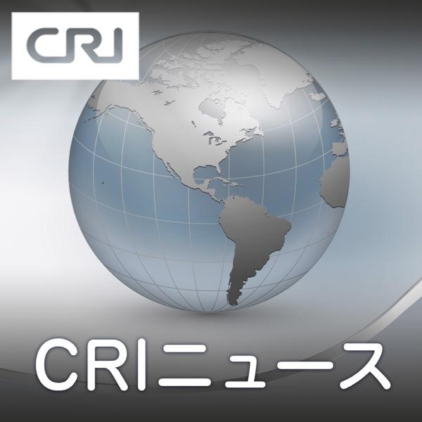 CRIニュース