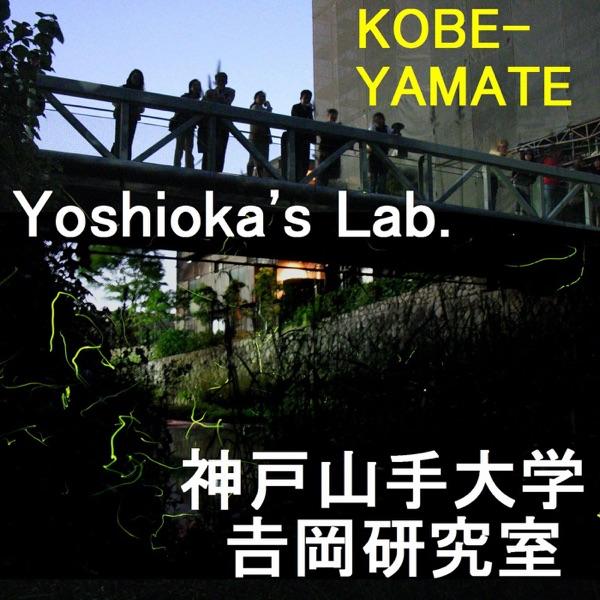 神戸山手大学/吉岡研究室