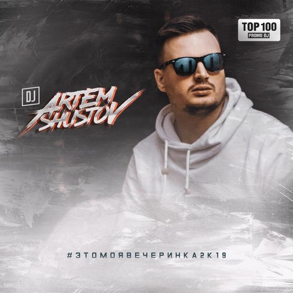 DJ Artem Shustov