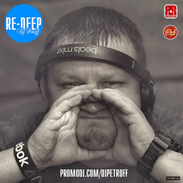DJ PETROFF