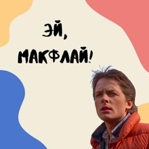Эй, МакФлай!