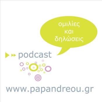 Γιώργος Α. Παπανδρέου Podcasts - Ομιλίες & Δηλώσεις