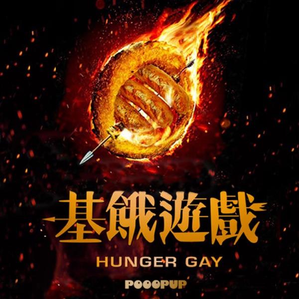 基餓遊戲 Hunger Gay