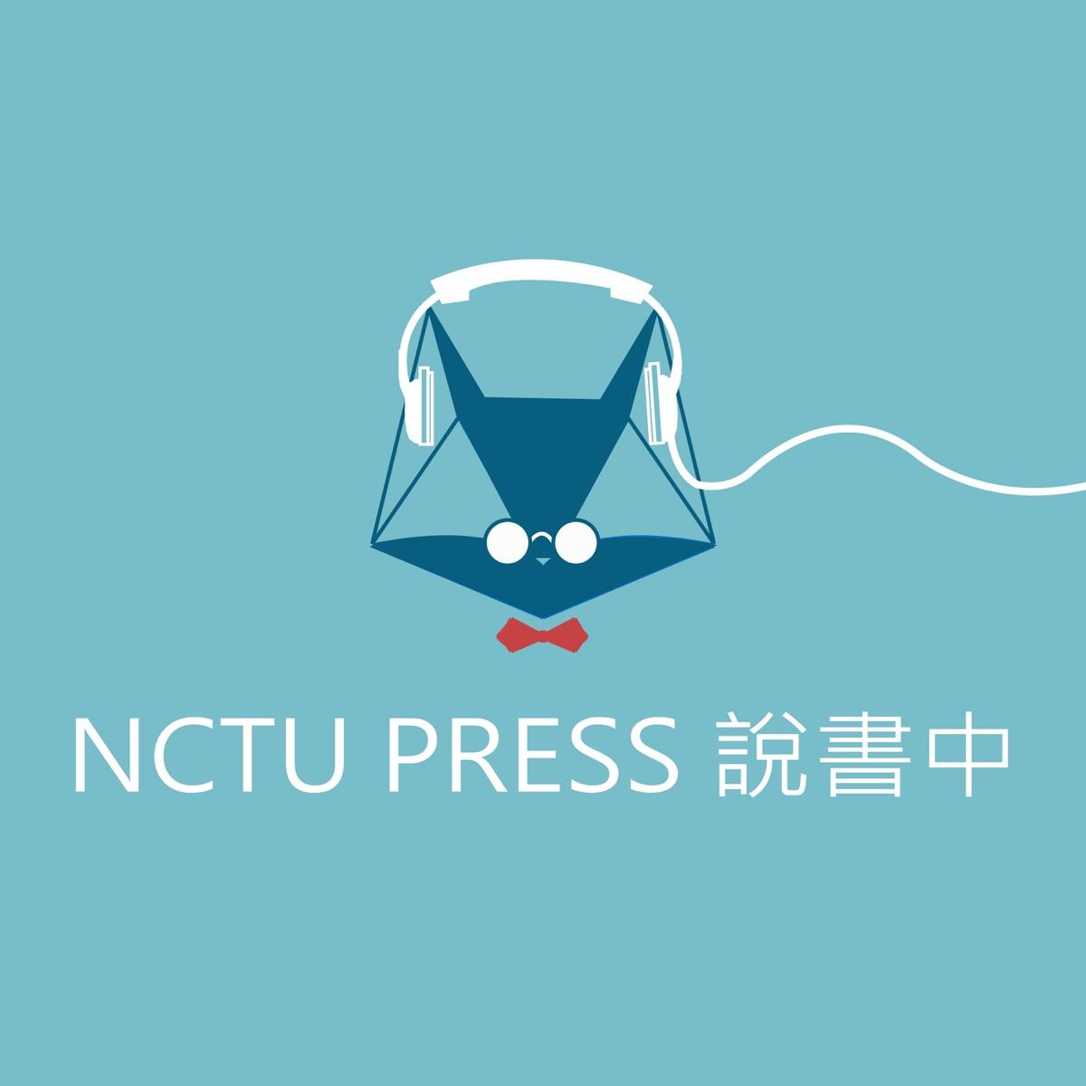 NCTU PRESS 說書中