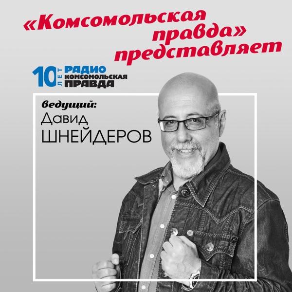 Комсомольская правда представляет