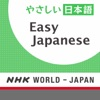 Easy Japanese - NHK WORLD RADIO JAPAN artwork