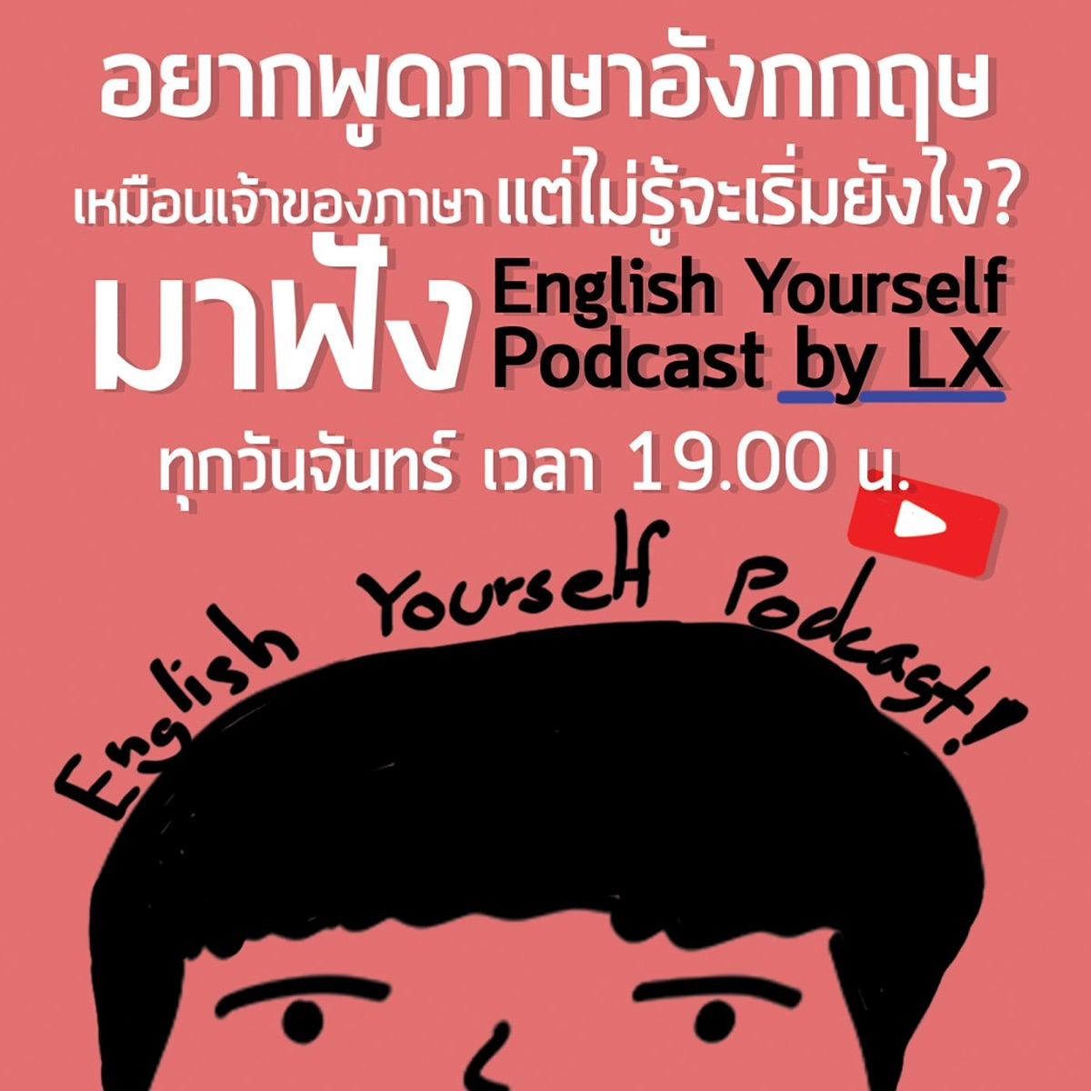 English Yourself Podcast