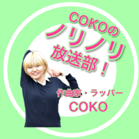 COKOのノリノリ放送部! podcast