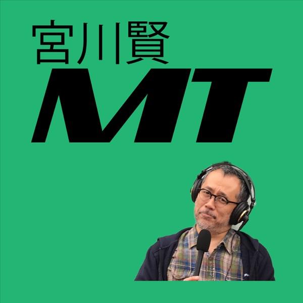 宮川賢MT