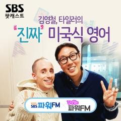 김영철의 진짜미국식영어