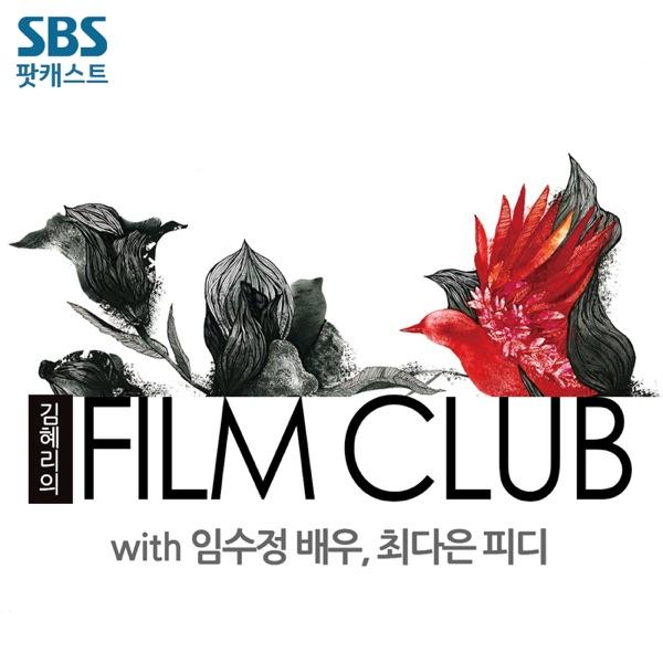 김혜리의 필름클럽