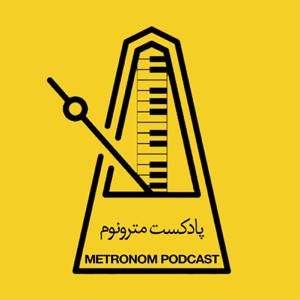 Metronom - مترونوم