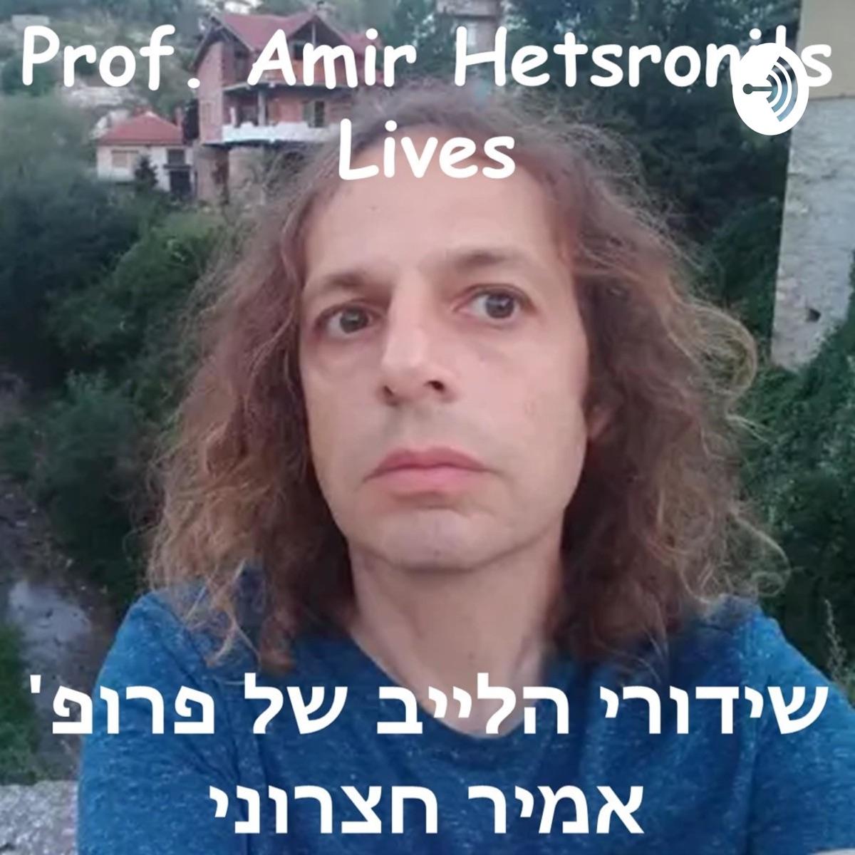 Prof. Amir Hetsroni's Lives | שידורי הלייב של פרופ' אמיר חצרוני