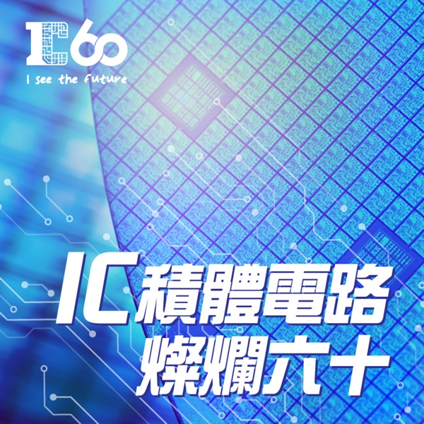IC之音 IC積體電路 燦爛六十