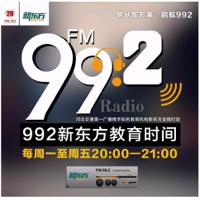 992新东方教育时间-2014年专辑 podcast