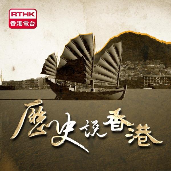 歷史說香港