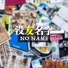NO NAME | 没友名字