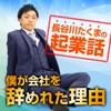 長谷川たくまの起業話『僕が会社を辞めれた理由』