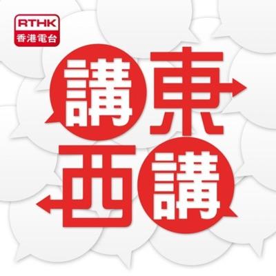 香港報業歷史 (劉天賜、盧偉力、鄭明仁)